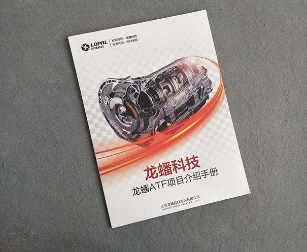 南京商务样本印刷-南京精装样本设计印刷厂