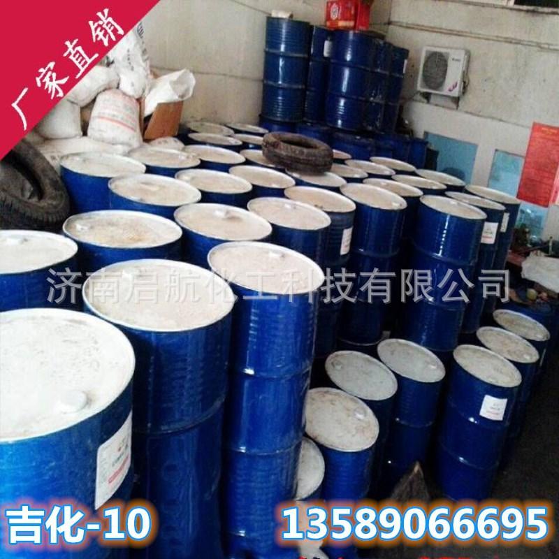 吉林石化op-10新价格 济南启航化工