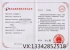 集成电路布图设计专有权登记