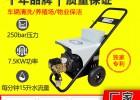 云浮250公斤小型电动高压清洗机