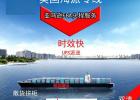 供应上海到美国FBA头程海运拼箱美国FBA空运物流服务