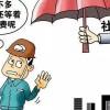 员工承诺放弃社保无效-广州社保代缴,代买广州职工社保