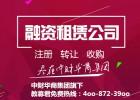 北京区域融资担保公司注册代办流程