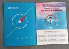 南京产品四折页印刷-南京宣传彩页设计印刷厂家