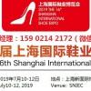 2019上海国际鞋展 浦东