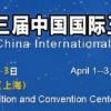 2019年春季中国五金展