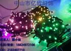 LED灯串、满天星、星星灯、装饰灯、过节灯