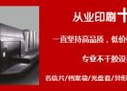 南京印刷-南京台历挂历制作印刷厂-南京宣传单页印刷