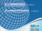 2019年第十七届越南胡志明市国际贸易博览会