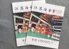 南京宣传册设计-精品手册印刷-台挂历制作印刷厂