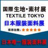 2019年日本纺织面料业展览会