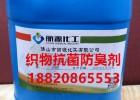 纱线抗菌剂 棉纱抗菌防臭剂
