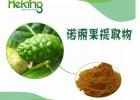诺丽果提取物 天然酵素  鲜果粉 长沙合健天然绿色植物萃取