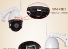百特嘉4G云台摄像机 200万1080P 4倍变焦旋转摄像头