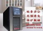 UPS不间断电源MT1000S 600W外接电池