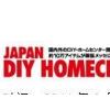 2019日本国际五金展TOOL JAPAN—日本五金工具展