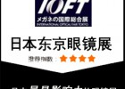 2019年日本ISOT文具及紙制品展覽會