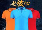 泉州职业装工作服定制南安晋江广告衫文化衫POLO衫制服厂家