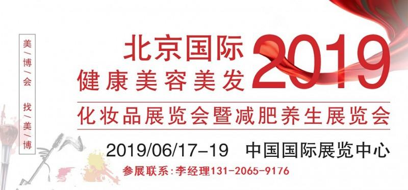 2019北京-03