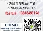 台湾奇美AS(SAN)中国一级代理商