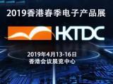 2019年香港贸发局电子展-香港湾仔春季电子展