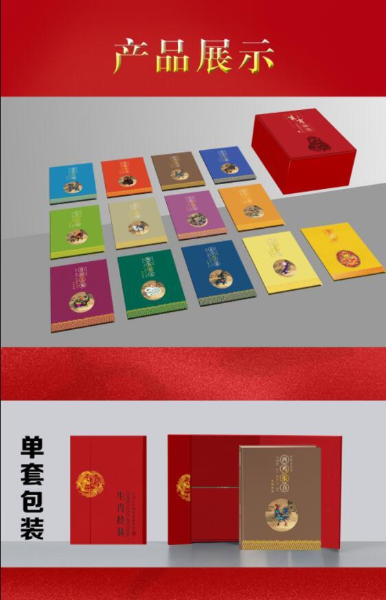 生肖邮票大全47版1196枚邮票大全套