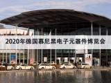 2020德国电子展-慕尼黑电子展-慕尼黑电子元器件展