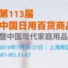 2019上海日用品展-上海百货会2019