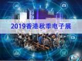 2019香港展价格+香港秋季电子展时间