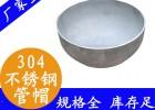永穗牌不锈钢工业管帽
