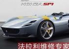 法拉利驻车制动系统故障,上海法拉利制动系统故障维修