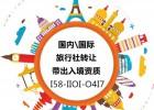 北京出国游旅行社带出境资质转让详情