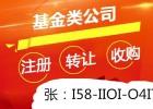 北京理财咨询顾问公司执照转让