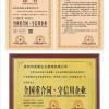 企业先进员工荣誉证书