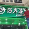 广州奶茶店店铺装修办公室装修天河越秀白云海珠番禺装修