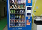 東莞廣州自動售貨機~日本富士自動販賣機免費提供