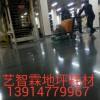 南京水泥地坪固化,地坪固化剂,混凝土地坪打磨,地坪找平