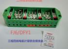 厂家直销FJ6/DFY1计量接线盒 三相四线接线盒价格