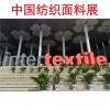 2019上海秋季纺织面料展intertextile