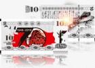 第一枚紅色山水紀念銀鈔套裝