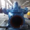自贡水泵厂大流量中开蜗壳式单级双吸离心泵循环泵清水泵