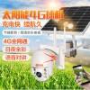 太阳能监控厂家 4G球机摄像头  200万 1080P