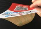 供应耐磨PVC防水二维码桌贴可变数据数码打印不干胶二维码贴纸
