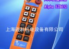 EZB16台湾原装正品阿尔法工业遥控器