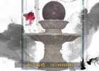 晚霞红风水球 欧式风格独树一帜 雕刻风水球风水轮摆件流水喷泉