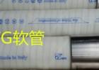 供应MTG软管-合肥海成工业科技有限公司
