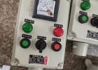 防爆电流表操作箱