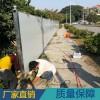 江门易达交通直销各种施工围挡 彩钢夹芯板围挡 彩钢围挡