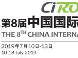 2019中国上海机器人展会