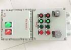 XXB59-2/15K防爆电源插座箱
